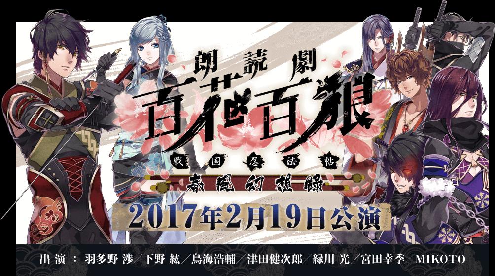 百花百狼 ~戦国忍法帖~ 春風幻想録