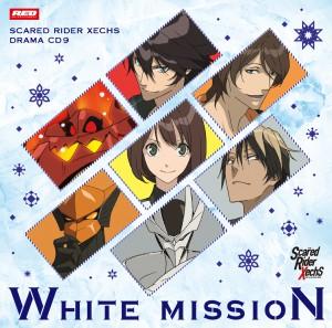 スカーレッドライダーゼクスドラマCD第9弾「ホワイト・ミッション」